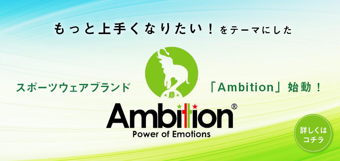 「Ambition」始動!