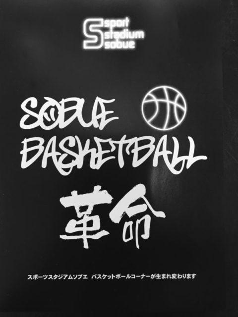 スポーツスタジアムソブエ バスケットボール革命
