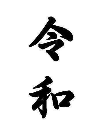 名古屋NO.1ランニングショップの独り言「昭和から平成、平成から令和へ」