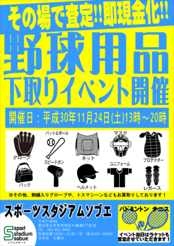 11/24(土)買取りイベント開催!