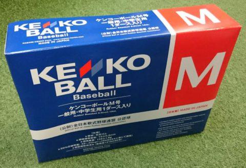 ケンコーのM号ボールが入荷しました!