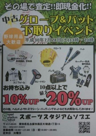 7/28(土)野球用品買取りイベント開催!