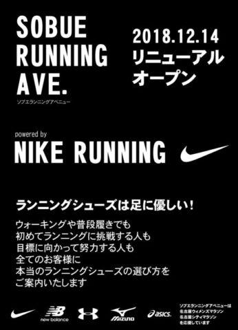 名古屋でランニングシューズをお探しなら当店で 新装!ソブエランニングアベニュー