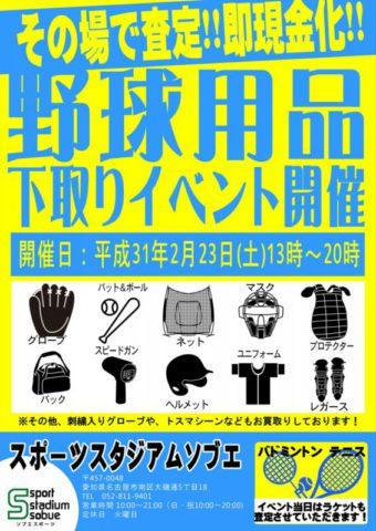 2/23(土)買取りイベント開催!