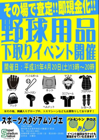 4/20(土)買取りイベント開催!
