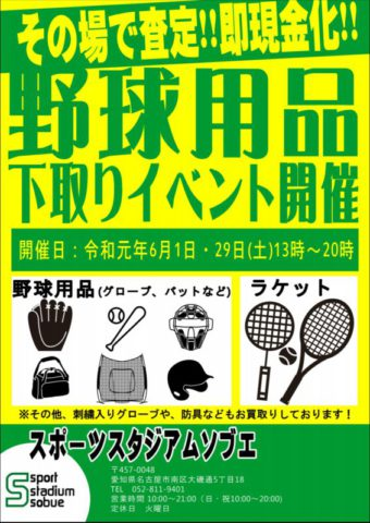 6/1(土)買取りイベント開催!