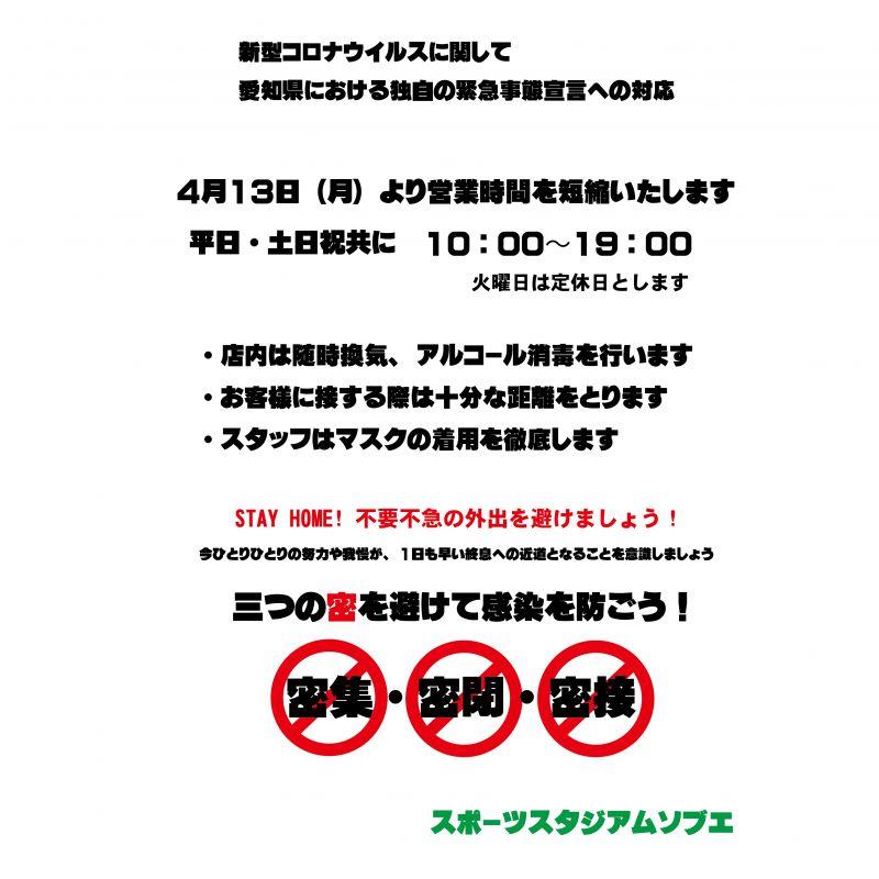 愛知県緊急事態宣言への対応について
