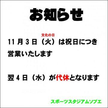 11月3日(火)営業案内