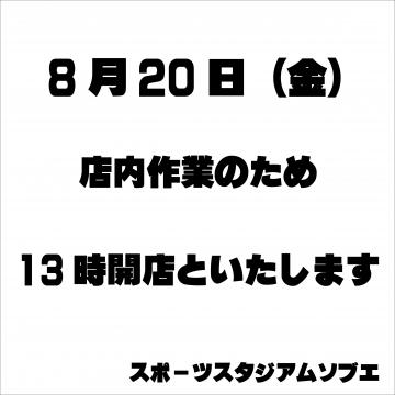 8/20 開店時間変更のお知らせ