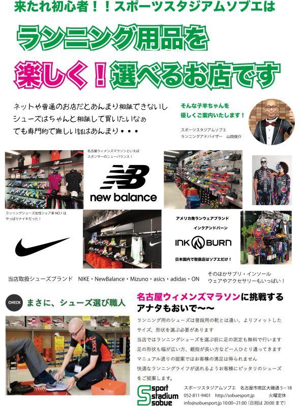 名古屋NO.1ランニングショップの独り言「消費増税について考えてみる」