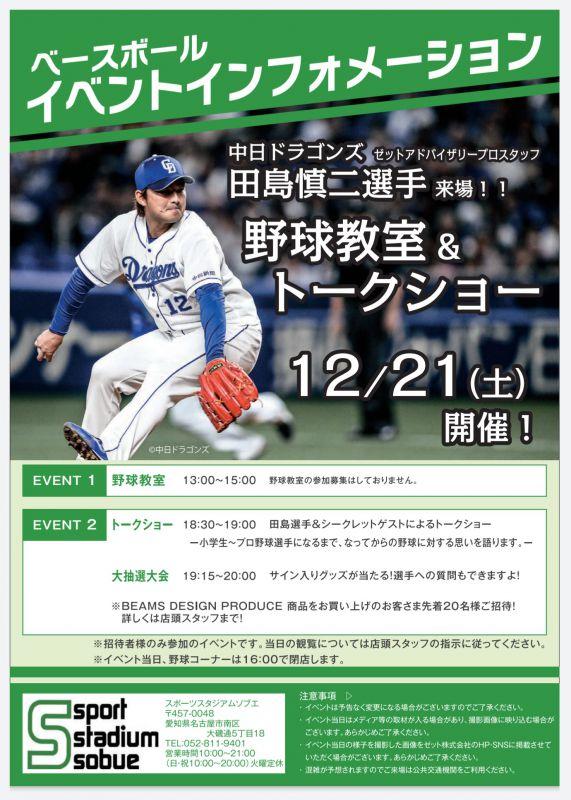 田島 慎二 選手トークショー開催!