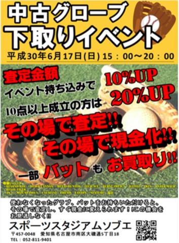 近日イベント開催!