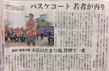 名古屋のバスケットの聖地になる:モルテンバスケットボールパーク
