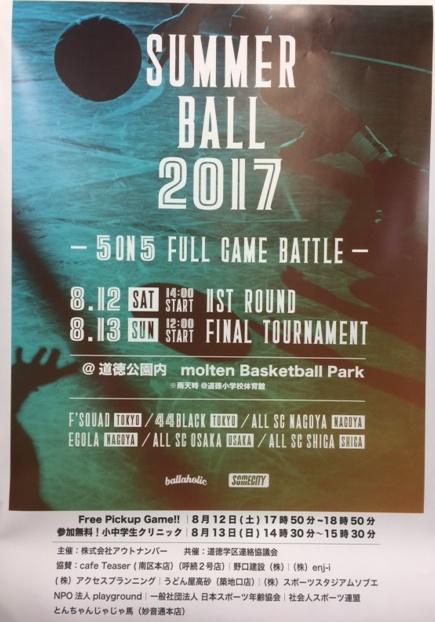 夏休み!小学生バスケットクリニック開催!! 道徳公園