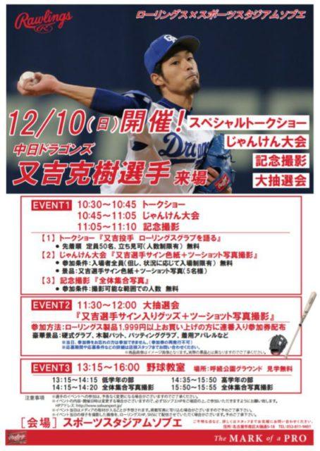 12/10 又吉克樹選手トークショー開催!