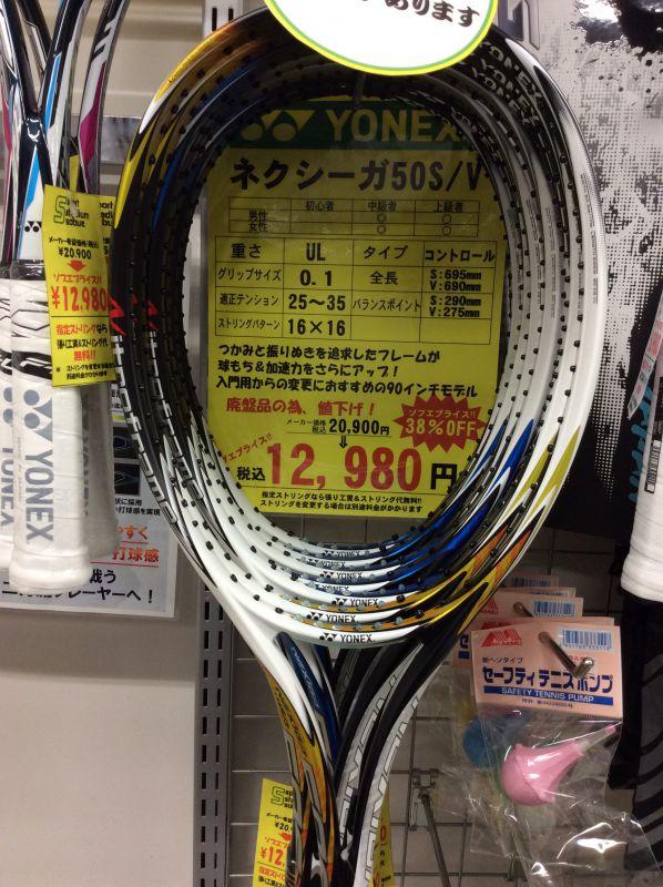 在庫わずか! お買い得ラケット(テニス編)
