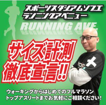 名古屋ウィメンズマラソン 完走できるランニングショップ シューズ選びの思い込み