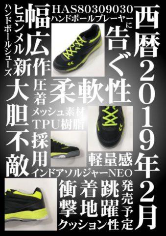 2月上旬発売予定☆hummel インドアソルジャーNEO