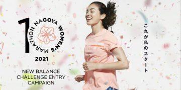名古屋NO.1ランニングショップの独り言「名古屋ウィメンズマラソン2021開催決定3.14」