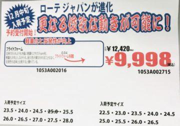 asics バレーボールシューズ 新商品予約受付開始!!