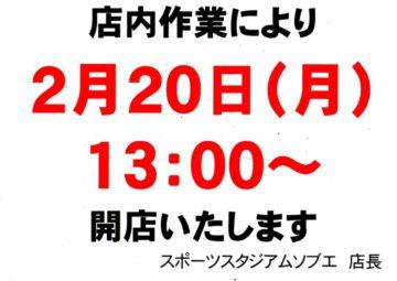 2月20日店内作業による営業時間変更のお知らせ